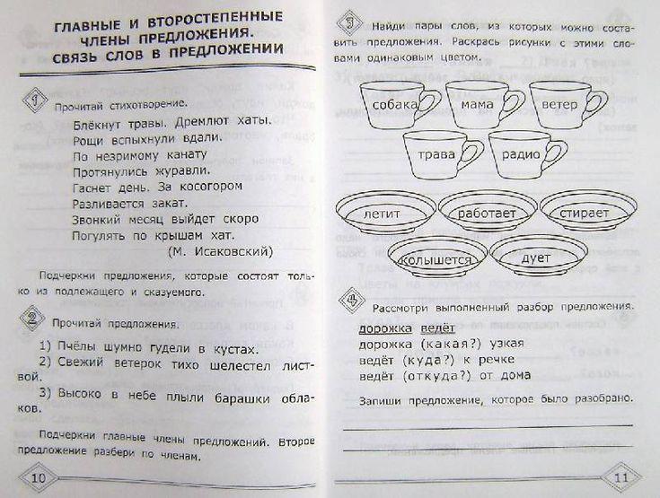 best concogo images d management and th Итоговый контрольный диктант по русскому языку 3 класс 1 полугодие бунеев