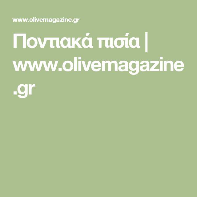 Ποντιακά πισία | www.olivemagazine.gr