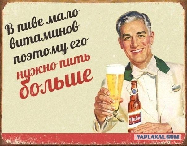 Картинки под пивко