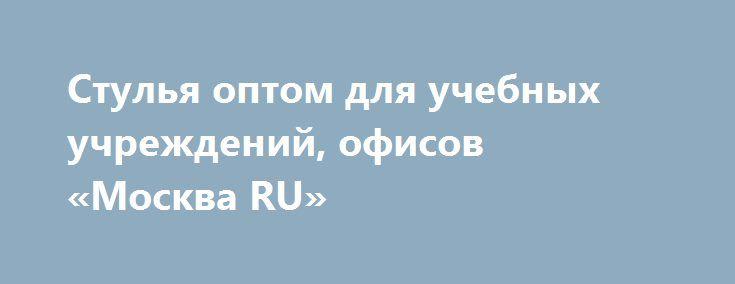 Стулья оптом для учебных учреждений, офисов «Москва RU» http://www.pogruzimvse.ru/doska/?adv_id=294135 Продаем крупным и мелким оптом высококачественную офисную мебель. Компания СТУЛЬЯ ОПТОМ производит весь ассортимент офисной мебели: стулья для посетителей; кресла для персонала; мебель для руководителей; журнальные столы; мягкая мебель для офиса; мебель для персонала;  школьную мебель, а также возможно изготовление мебели на заказ.   Наша мебель экологична, долговечна и к тому же качество…