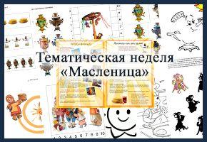 """Непоседы: Тематическая неделя """"Масленица"""""""