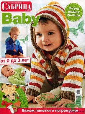 | Сабрина Baby 2 2010