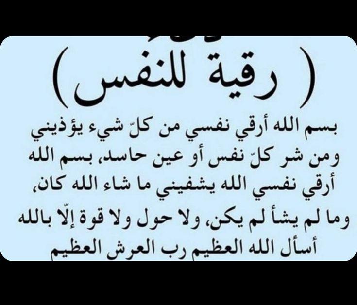 Pin By Lolaalmulla On دعاء Arabic Calligraphy Calligraphy Arabic