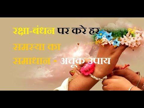 raksha bandhan astrology tips in hindi I Raksha bandhan