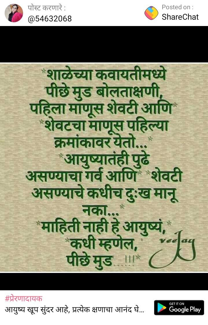 Funny Quotes On Life In Marathi Sharechat