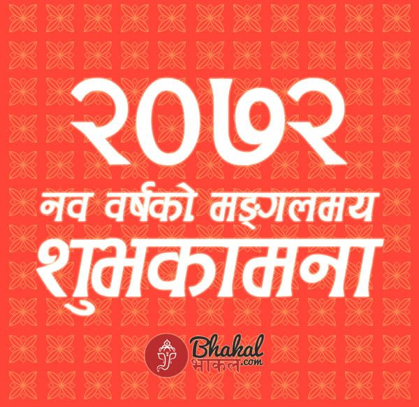 Bhakal.com would like to wish you all a very #prosperous and #happy new year! May #2072 treat you all well smile emoticon  Drop in your requests to light butter #lamps at various #temples of #Nepal. Simply visit our website bhakal.com
