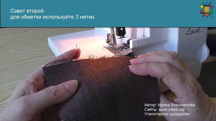 Пять советов по шитью на оверлоке