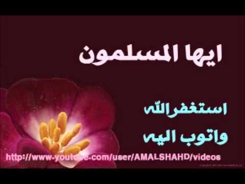 نشيد ايها المسلمون طفل صوتة جميل