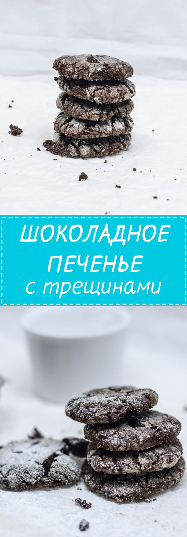 Вкусное шоколадное печенье с трещинами, покрытое сахарной пудрой. Идеально к чаю и молоку, понравится и детям и взрослым. Легкий вкусный рецепт