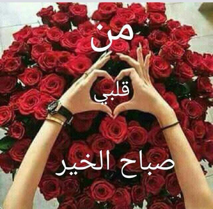 من قلبي صباح الخير Good Morning Beautiful Images Good Morning Flowers Morning Greeting