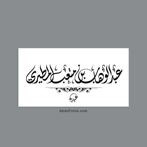 اسم عبدالوهاب متعب المطيري الخط الديواني Abdo Fonts Calligraphy Arabic Calligraphy Arabic