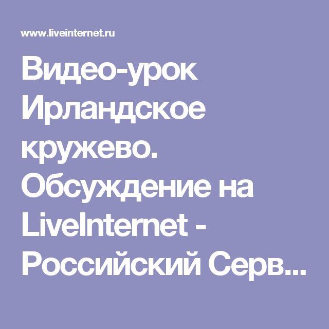 Видео-урок Ирландское кружево. Обсуждение на LiveInternet - Российский Сервис Онлайн-Дневников