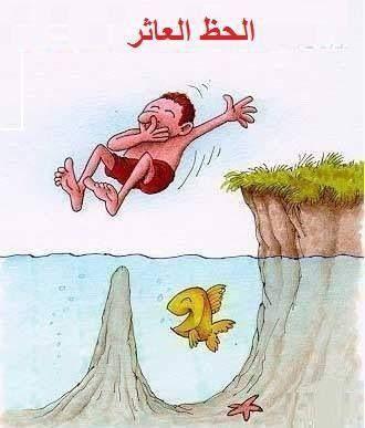 الحظ العاثر !!!! http://blog.amin.org/eyad