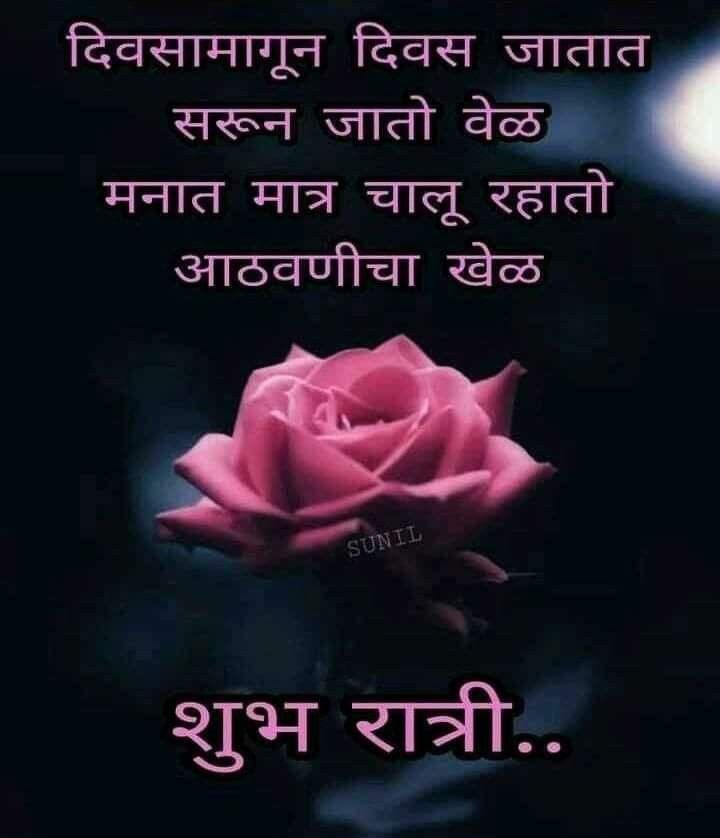 Pin By Sandip Dhanvijay On Marathi Quotes Good Night Quotes Funny Quotes For Kids Night Love Quotes