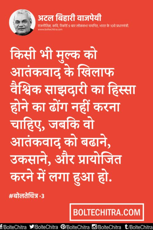 Atal Bihari Vajpayee Quotes in Hindi      Part 3