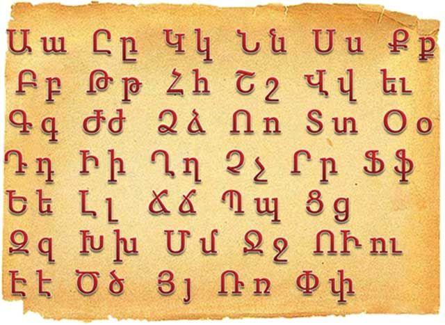 Армянский язык закрепление фильмы