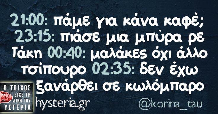 21:00: πάμε για κάνα καφέ; 23:15: πιάσε μια μπύρα