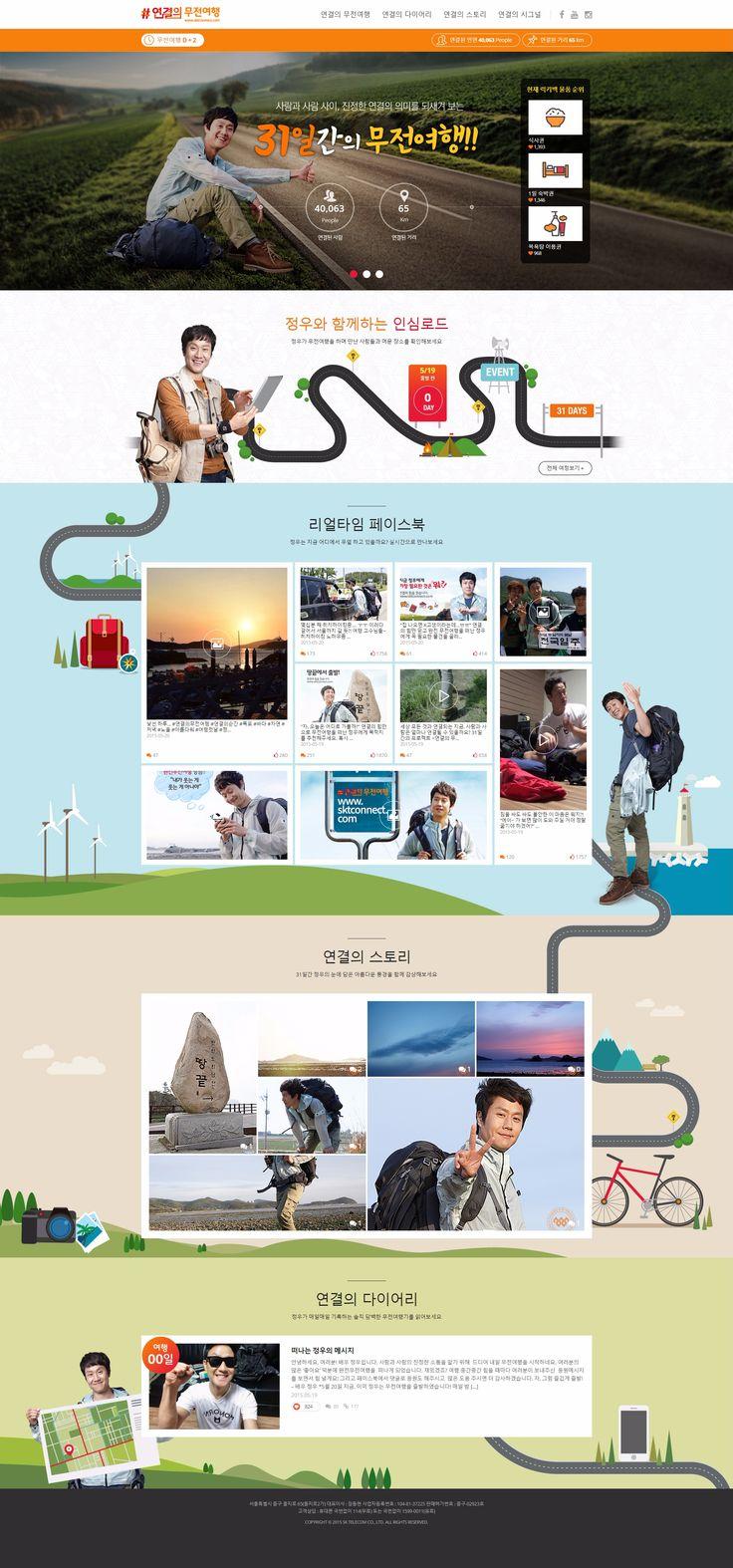 SK Telecom / event / web / 연결의 무전 여행 / 정우