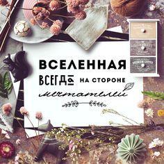 Вселенная всегда на стороне мечтателей! Мечтайте! quotes, цитаты, love and life, motivational, цитаты об отношениях, любви и жизни, фразы и мысли, мотивация, цитаты на русском