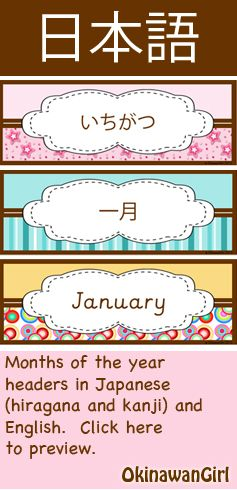 Months of the year headers in Japanese (hiragana and kanji) as well as English.