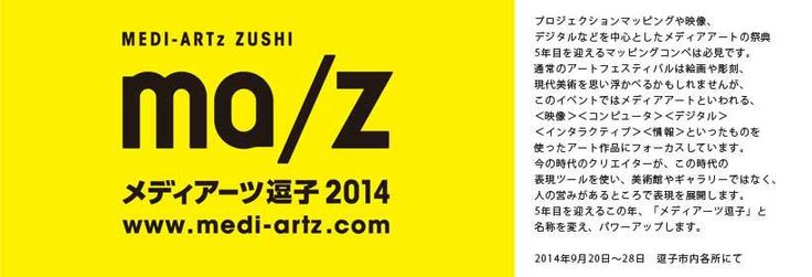 MEDI-ARTz ZUSHI 2014
