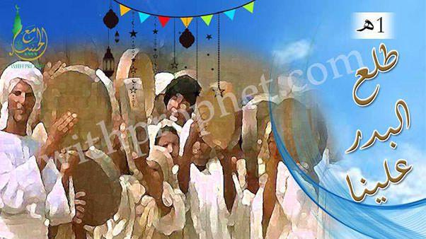 نزول الرسول صلى الله عليه وسلم قباء 1هـ Allah Pincode