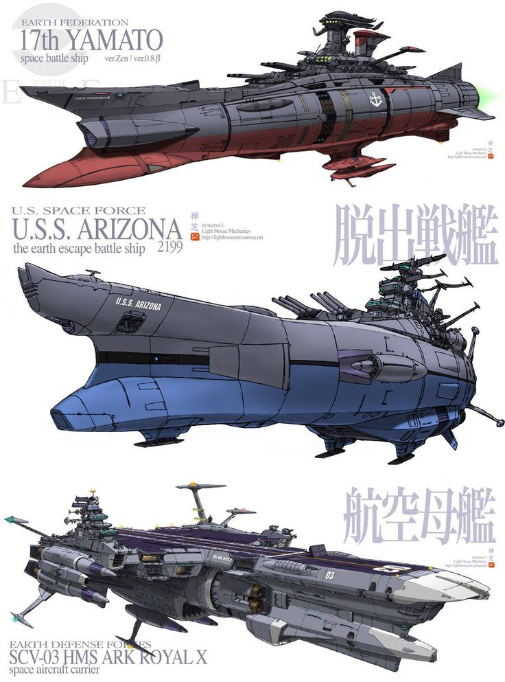 Space Battleship Yamato ships. 17th Yamato, U.S.S. Arizona and H.M.S. Ark Royal.