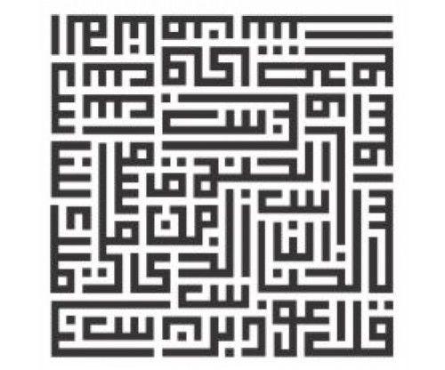 Sorah Naas Kufic - Art 48437