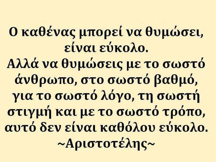 Τάδε έφη... Αριστοτέλης...