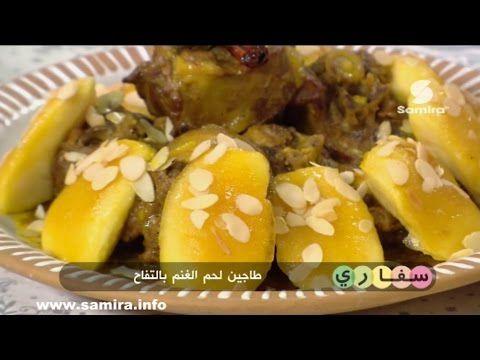 Samira tv - Youtube cuisine samira ...
