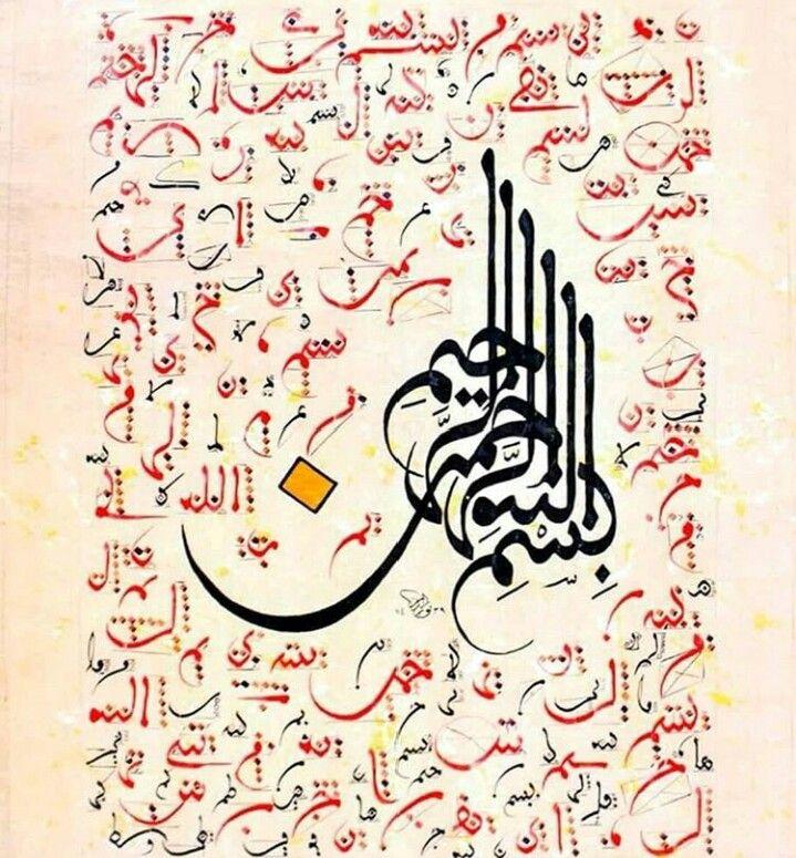 بسم الله الرحمن الرحیم گالری تصاویر نقش Art Tools Islamic Art Arabic Calligraphy