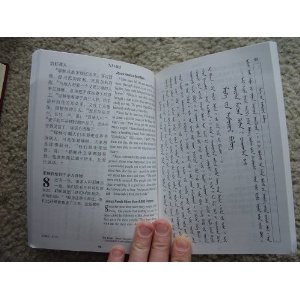 Mongolian Gospel of Mark in Vertical Script / Trilingual version MONGOLIAN ENGLISH and CHINESE in one / A contemporary translation of the New Testament in traditional Mongolian vertical script suitable for Mongolian speaking people living in China   $29.99