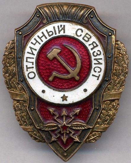 3 апреля 1943 года Указом Президиума Верховного Совета СССР был учрежден знак «Отличный связист».