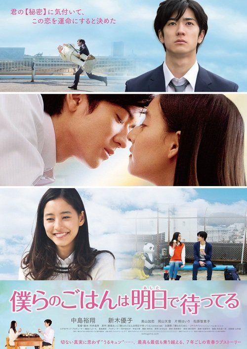 Bokura no Gohan wa Ashita de Matteru (2017) Full Movie Streaming HD