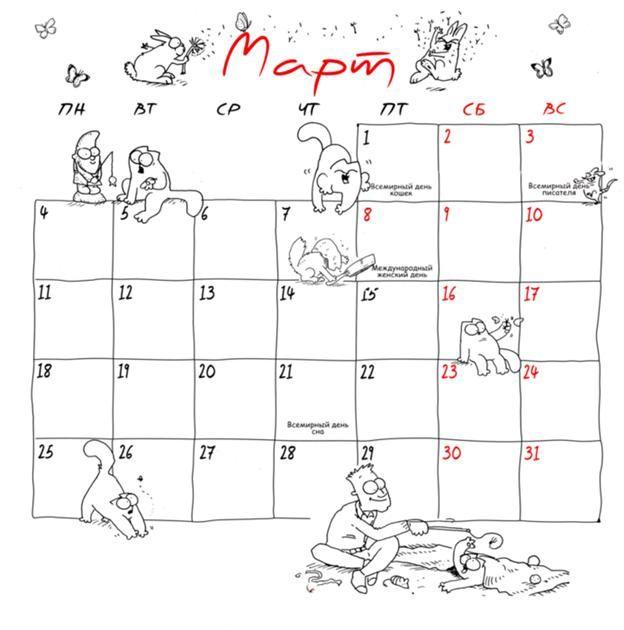 Сайт котом году