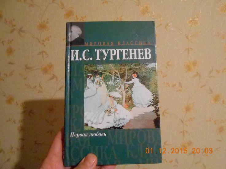 Во многом автобиографичная, повесть И.С. Тургенева «Первая любовь» стала одним из самых известных произведений писателя.