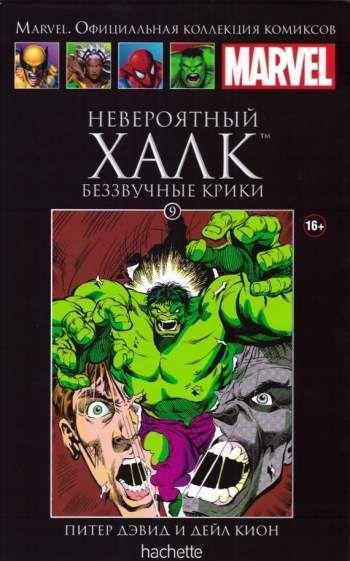 Marvel. Официальная коллекция комиксов. Том 9. Невероятный Халк. Беззвучные крики