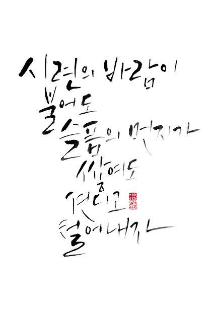 calligraphy_시련의 바람이 불어도 슬픔의 먼지가 쌓여도 견디고 털어내자