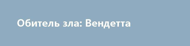 Обитель зла: Вендетта http://hdrezka.biz/multfilmy/1854-obitel-zla-vendetta.html