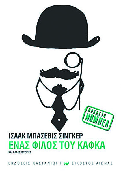 Ισαάκ Μπασέβις Σίνγκερ: Ενας διηγηματογράφος «από κούνια»  ~ Μια συλλογή διηγήματων γραμμένα αρχικά σε γίντις, τη γλώσσα των Εβραίων της Κεντρικής Ευρώπης ~