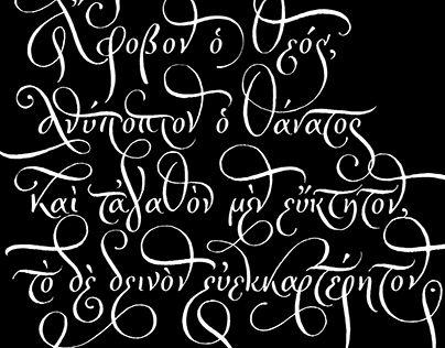 My greek calligraphy
