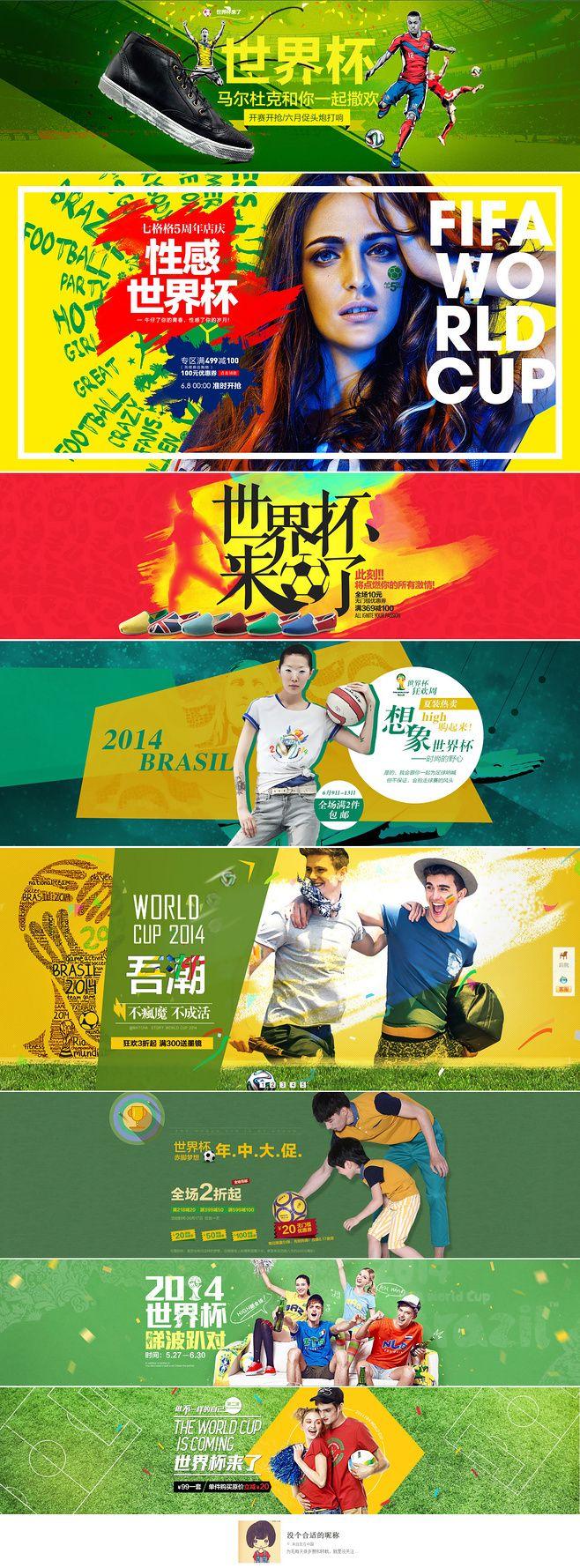 天猫/淘宝 世界杯大屏网页海报欣赏 男装...