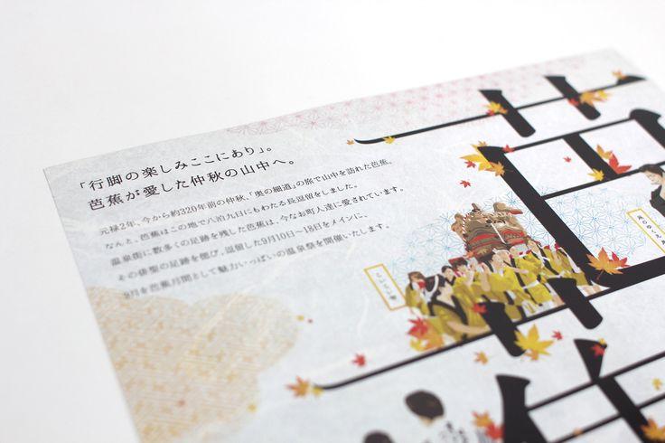 山中温泉 芭蕉祭ポスター2015 | ワ ザ ナ カ | 金沢の広告制作・デザイン会社/企画・デザイン・コピー