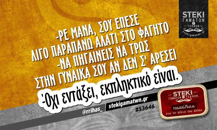 -ρε μάνα, σου έπεσε λίγο παραπάνω αλάτι  @rrihas_ - http://stekigamatwn.gr/s3646/