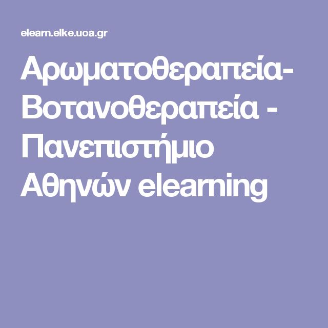 Αρωματοθεραπεία-Βοτανοθεραπεία - Πανεπιστήμιο Αθηνών elearning
