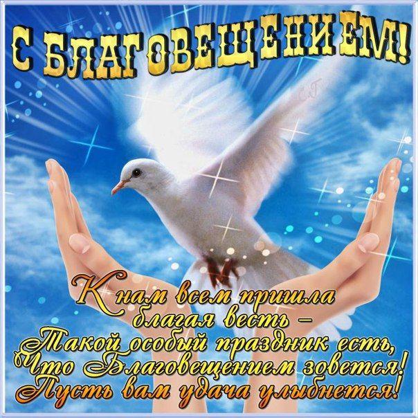 S Blagovesheniem Presvyatoj Bogorodicy S Izobrazheniyami Otkrytki