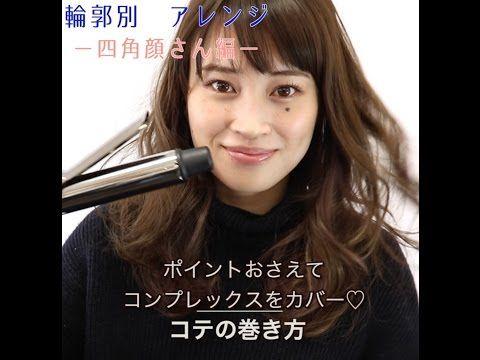 〜輪郭別 四角顔さん編〜コテの巻き方 - YouTube