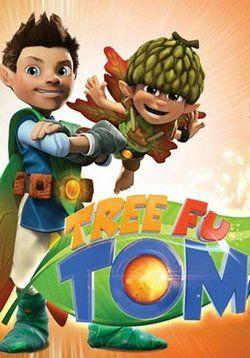 Три фу Том (Лес-фу Том) — Tree Fu Tom (2012) http://zserials.cc/multserialy/tree-fu-tom.php  Год выпуска: 2012 Страна: Великобритания Жанр: мультфильм, детский, семейный, приключения Продолжительность:1 сезонОписание Сериала:  В одном небольшом лесу из мультфильма «Три фу Том» вот уже много лет стоит старое и удивительное дерево, которое скрывает в себе волшебный мир под названием Тритополис. Его обитателями стали разнообразные необычные существа – бабочки, пауки, мокрицы, муравьи, жуки и…
