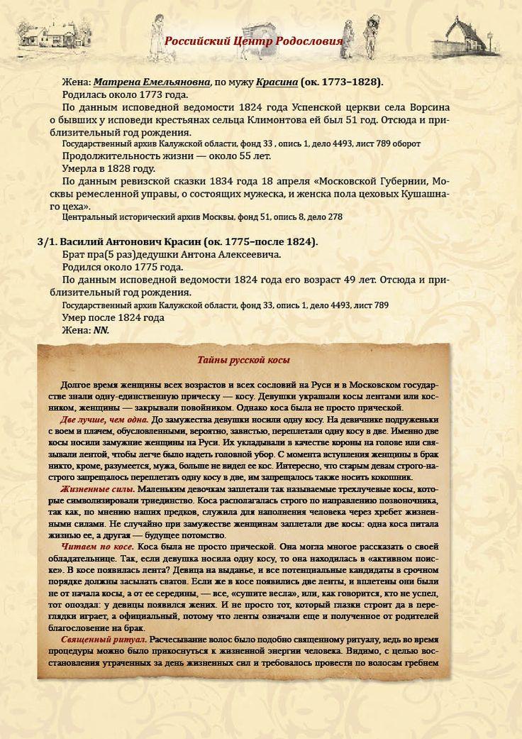 ПРИМЕР ОТЧЕТА ПЕРВОГО ЭТАПА - поколенная роспись, лист 2