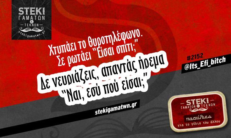 Χτυπάει το θυροτηλέφωνο @Its_Efi_bitch - http://stekigamatwn.gr/s2152/